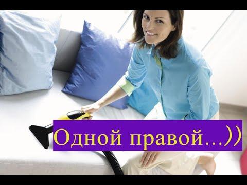 Чистим диван без проблем)) Свежие идеи