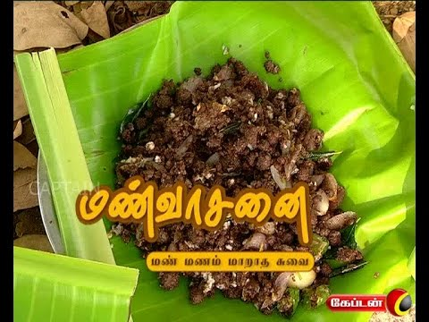 Manvasani HOW TO MAKE HOT &SWEET RAAGI PUTTU RECIPE 15-01-2017 Captain TV Show Onilne