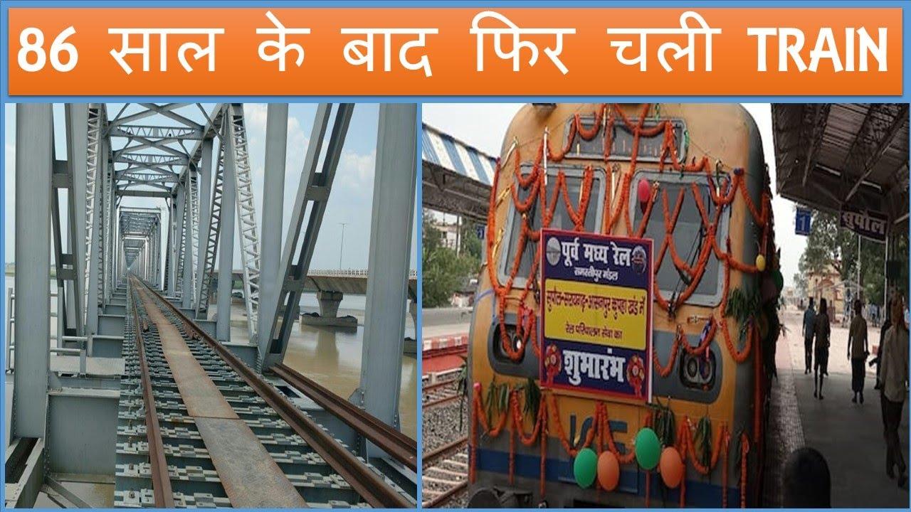 Kosi Rail Mahasetu start | Darbhanga-Nirmali-Saraigarh-Saharsa New Railway Line | Papa Construction