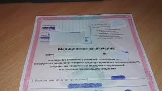 Куплю водительскую справку в Нижнем Новгороде