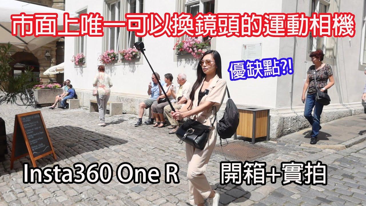 超像樂高一機2拍!可以換鏡頭的運動相機拍Vlog好用嗎?!有什麼優缺點?! ft.Insta360 One R