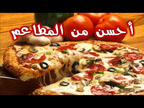 صورة  طريقة عمل البيتزا طريقة عمل البيتزا باللحمة المفرومة في المنزل 🍕 طريقة عمل البيتزا من يوتيوب