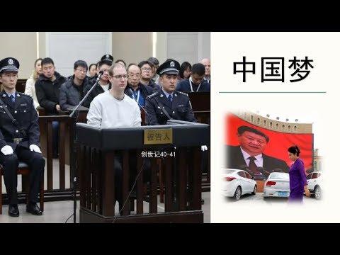 第二课:中国梦(中共和中国关系。监狱国家中的谢伦伯格赵正永孟宏伟。习近平的中国梦幻灭于2019。第一恶妇华春莹与国际鸡头卢沙野陈宗涛。华人教会不是教会)