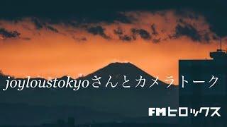 a7III ジョイラス東京さんとカメラトーク 6/11 FMヒロックス #58 thumbnail