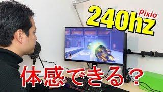 Cheap AF or Killer Bargain? Pixio PX277h Review - VideoRuclip