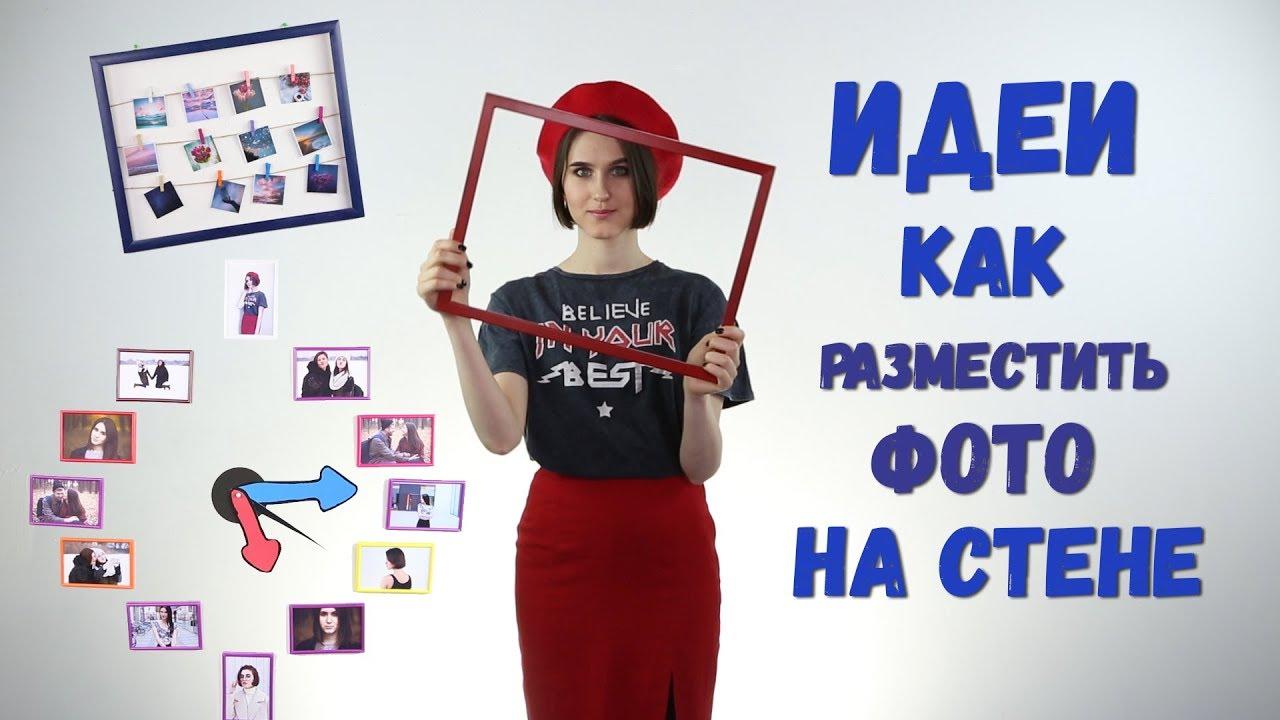 Идеи, как разместить фото на стене - YouTube
