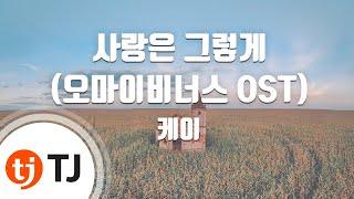 Gambar cover [TJ노래방] 사랑은그렇게(오마이비너스OST) - 케이(러블리즈) (Kei) / TJ Karaoke