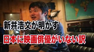 【関連動画】 新井浩文「日本には映画俳優が一人もいない」衝撃告白、そ...