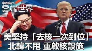 美堅持「去核一次到位」北韓不甩 重啟核設施 - 李四端的雲端世界