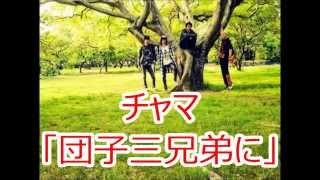 なつかしの団子三兄弟 2013年8月18日放送分 PONTSUKA!!より バンプ オブ...