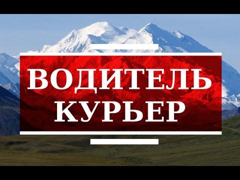 Работа Водитель-курьер в Москве, вакансии Водитель-курьер
