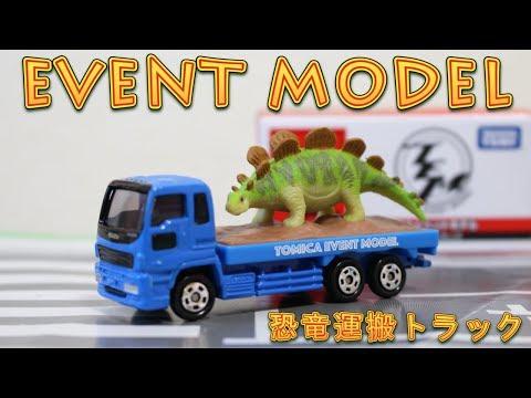 この恐竜名前何だっけイベントモデル恐竜運搬トラック #トミカ #TOMICA #トミカ博