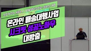 무자본 창업 온라인 배송대행 노하우 대방출!