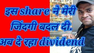 Infosys share latest news| Infosys dividend दे रहा है| मेरी जिंदगी बदली इस share ने