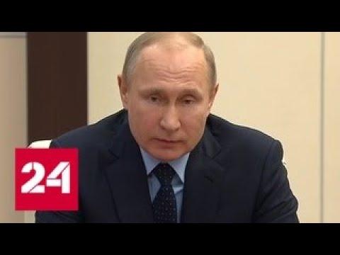 Путин поручил проверить все ТРЦ в России - Россия 24