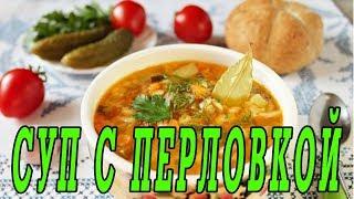 Постный суп с перловкой и солеными огурцами. Рецепты супов.