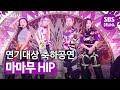 마마무MAMAMOO, 연기대상에 나타난 HIP한 그녀들!  | 2019 SBS 연기대상SBS Drama AWARDS | SBS DRAMA