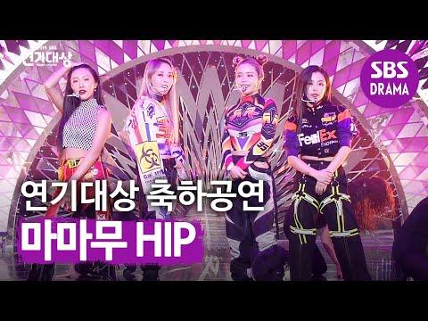 마마무(MAMAMOO), 연기대상에 나타난 HIP한 그녀들!    2019 SBS 연기대상(SBS Drama AWARDS)   SBS DRAMA