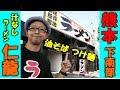 【 汁なし ラーメン 仁龍 】 熊本 で 油そば と つけ麺 を 売りとした 仁龍 で つけ…