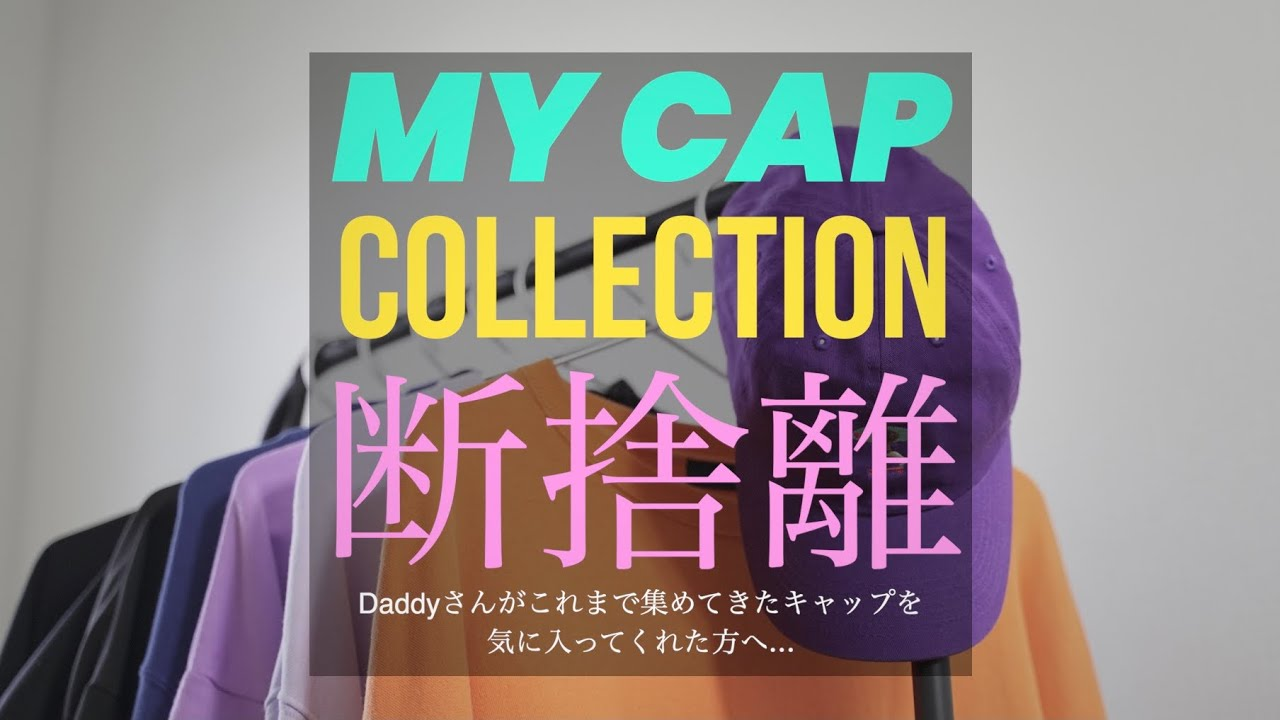 キャップ好きが今まで集めてきたキャップコレクションをついに断捨離!!断捨離キャップをご紹介!欲しい方へ...