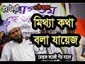 হ স র বক ত Mostak Foyezi Waz Bangla New Waz 2019 ম স ত ক ফয় জ ওয় জ mp3