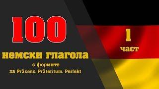100 немски глагола с формите за Präsens, Präteritum , Perfekt/1 част