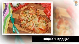 Пицца Сердце для Влюбленных. Очень соблазнительное предложение провести время вместе 14 февраля