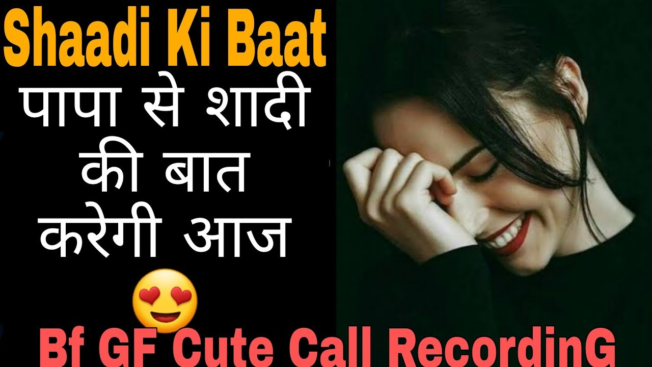 Bf GF Cute Call RecordinG | Love Call Conversation