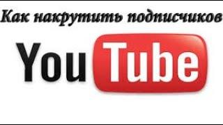 Как накрутить подписчиков и просмотры на YouTube канал на Android
