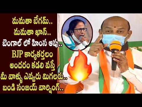 Bandi Sanjay Sensational Warning to Mamata Banerjee for BJP Leaders Incident in Bengal || Modi