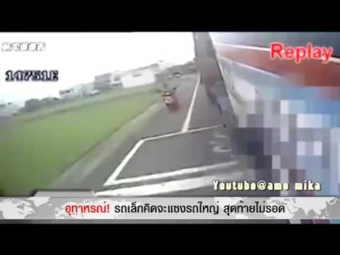 อุทาหรณ์! รถเล็กคิดจะแซงรถใหญ่ สุดท้ายไม่รอด  #สดใหม่ไทยแลนด์