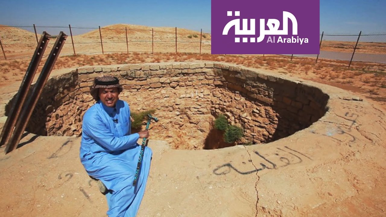 كيف حفرت بئر بعمق ربع كلم شمال السعودية؟