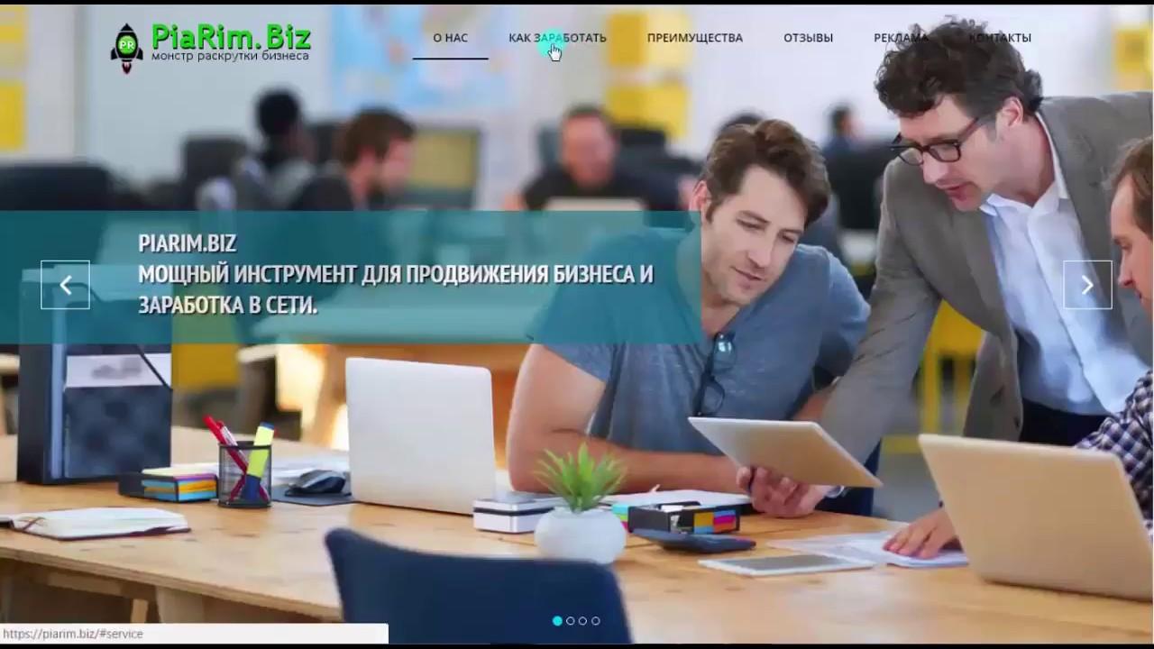 Заработок на Автопилоте для Ленивых|Заработок в интернете без вложений с нуля от 2 долларов в день д