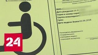 """Удар по мошенникам: изменились правила получения автомобильного знака """"Инвалид"""" - Россия 24"""