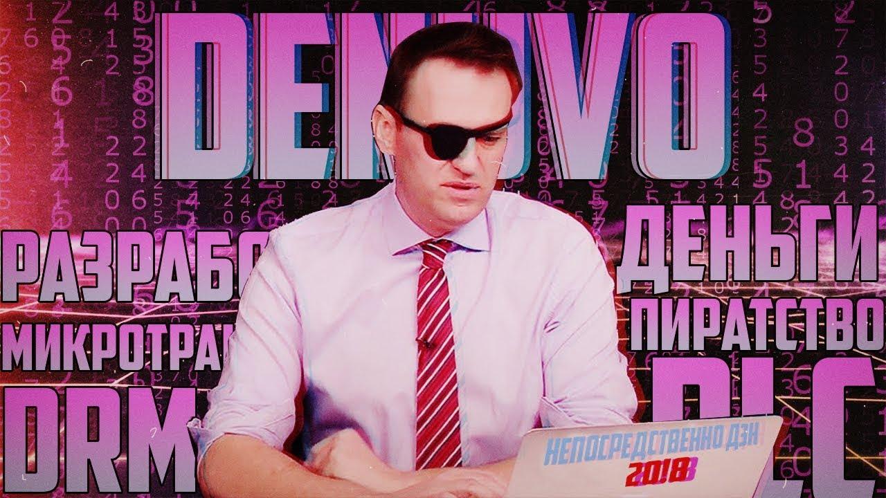 Denuvo и Жадность Разработчиков