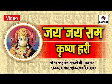 Pandit Shankarrao Vairagkar - Jai Jai Ram Krishna Hari - Rashtrasant Tukdoji Maharaj - Sumeet Music