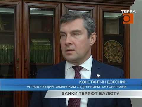 Новости Самары. Банки теряют валюту