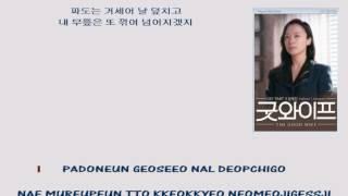 Gambar cover Jang Jane 장재인 When I Dream instrumental official