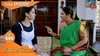 Pandavar Illam - Ep 506 | 23 July 2021 | Sun TV Serial | Tamil Serial