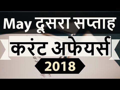 May 2018 Current Affairs in Hindi - Second week part 2 - SSC CGL/ IBPS/ SBI/ RBI/ UGC NET/ UPSC/ PCS