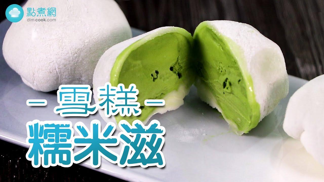 【點整易】雪糕糯米糍 - YouTube