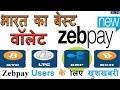 Zebpay Latest Update 2018 | How to buy ripple on Zebpay | Zebpay added New Crypto Currency (Hindi)