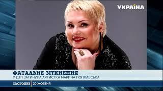 У ДТП на трасі загинула відома українська артистка Марина Поплавська