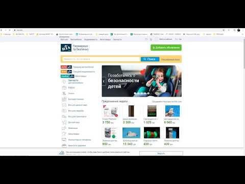 Подача объявлений на доске Ria.com СТРАНА УКРАИНА