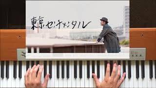 東京センチメンタル 挿入曲 東京傷情故事 插曲 Piano Ver.