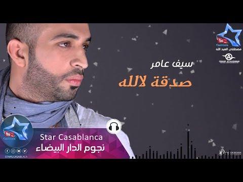 اغنية سيف عامر صدقه لالله 2016 كاملة MP3 + HD / Yaser Abd Alwahab - Sadka Lalaa
