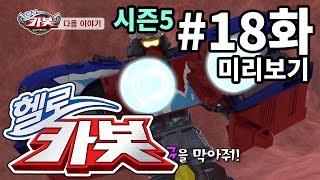 헬로카봇 시즌5 18화 미리보기!! - 배탈을 막아줘 Hello Carbot Season5 18Preview