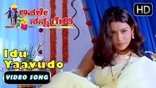 First Night Song Full HD Idu Yaavudo Yaavudo || Vijay Raghavendra, Rakshita Romantic Song