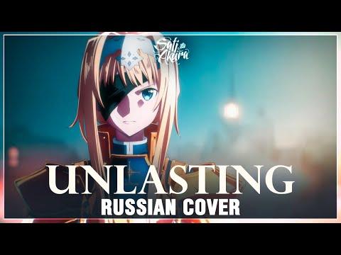 [Sword Art Online: Alicization WoU ED FULL RUS] Unlasting (Cover By Sati Akura)