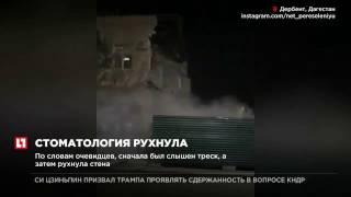 В Дагестане обвалилась стена здания стоматологической клиники